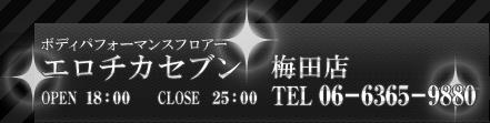 大阪セクキャバ エロチカセブン 梅田店 OPEN PM6:00 CLOSE ラスト TEL 06-6365-9880